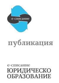 """Конференция """"Състояние и перспективи на юридическото образование в България"""""""