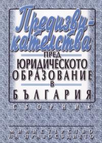 """""""Предизвикателства пред юридическото образование в България"""""""